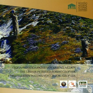 Γεωπάρκο Απολιθωμένου Δάσους Λέσβου