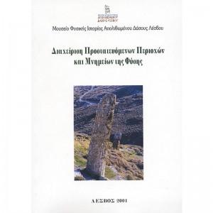 Διαχείριση προστατευόμενων περιοχών και μνημείων της φύσης - 2001