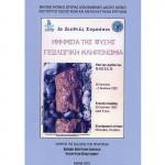 Μνημεία της Φύσης Γεωλογική κληρονομιά - 1997