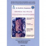 Monuments of Nature - Geological Heritage - 1997