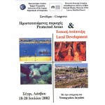 Προστατευόμενες περιοχές & Τοπική Ανάπτυξη - Σίγρι Λέσβου 2002