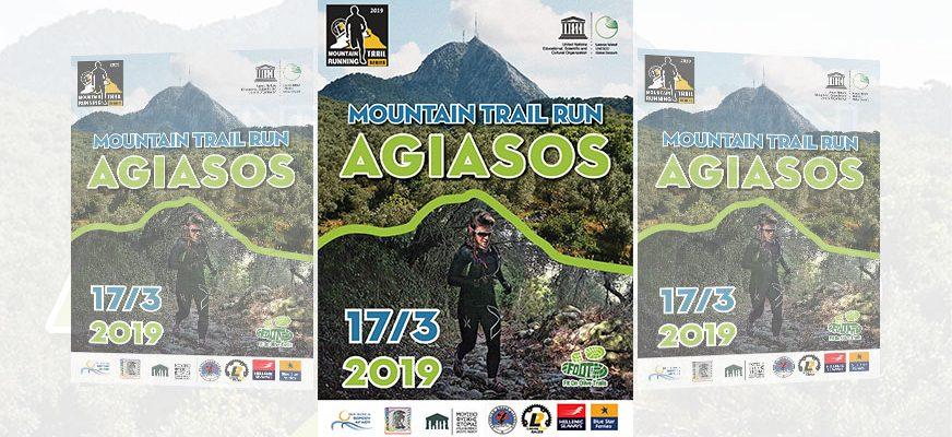 Agiasos Mountain Trail Run   17 Μαρτίου 2019