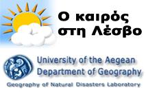 Ο καιρός στη Λέσβο από το εργαστήριο φυσικών καταστροφών του Πανεπιστημίου Αιγαίου
