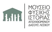 Επισκεφθείτε την ιστοσελίδα του Μουσείου Φυσικής Ιστορίας Απολιθωμένου Δάσους Λέσβου