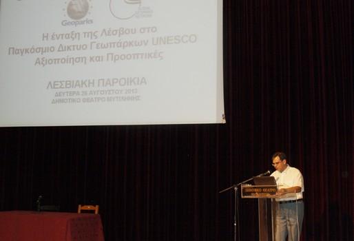 «Η ένταξη της Λέσβου στο Παγκόσμιο Δίκτυο Γεωπάρκων της UNESCO : Αξιοποίηση και Προοπτικές»