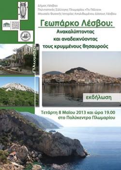 Εκδήλωση «Γεωπάρκο Λέσβου: Ανακαλύπτοντας κα αναδεικνύοντας τους κρυμμένους θησαυρούς»