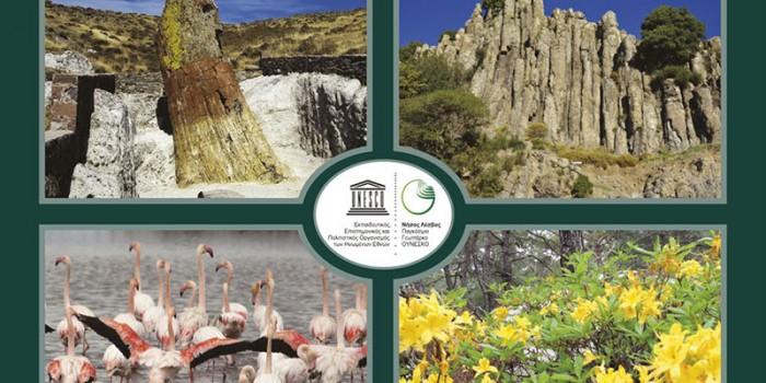 Παρουσίαση του Λευκώματος  ΝΗΣΟΣ ΛΕΣΒΟΣ Παγκόσμιο Γεωπάρκο UNESCO