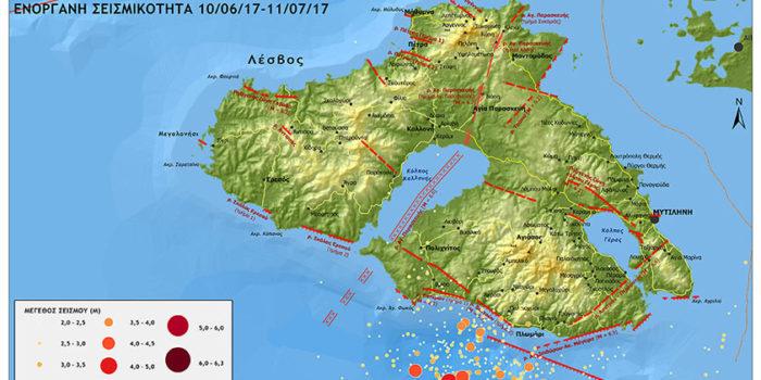 EKΔΗΛΩΣΗ  Ο Σεισμός της 12ης Ιουνίου 2017