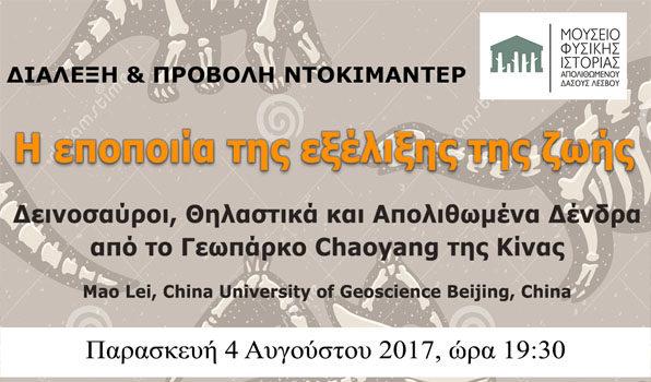 ΔΙΑΛΕΞΗ  Η εποποιία της εξέλιξης της ζωής  Απολιθώματα Δεινοσαύρων, Θηλαστικών και Απολιθωμένων Δένδρων από το Γεωπάρκο Chaoyang της Κίνας