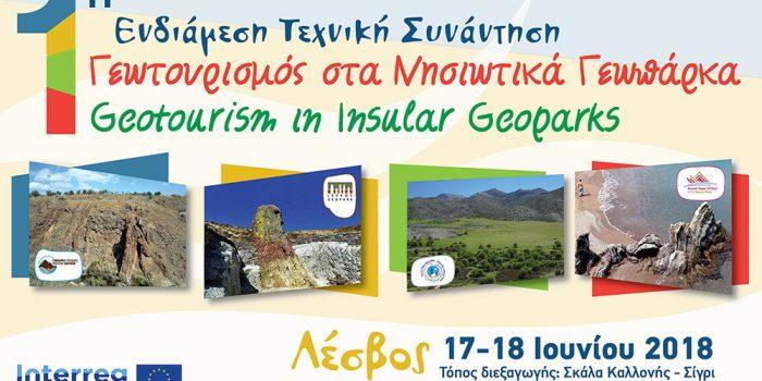 Πρόγραμμα INTERREG V-A ΕΛΛΑΔΑ – ΚΥΠΡΟΣ 2014 &#8211; 2020</br>GEO-IN</br>ΓΕΩΤΟΥΡΙΣΜΟΣ ΣΤΑ ΝΗΣΙΩΤΙΚΑ ΓΕΩΠΑΡΚΑ GEOTOURISM IN INSULAR GEOPARKS