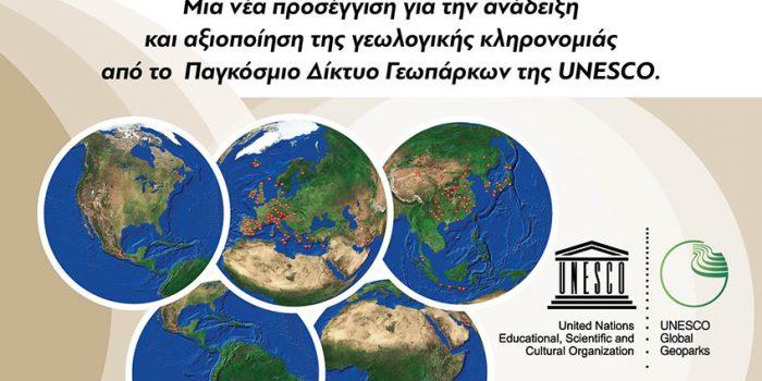 ΜΝΗΜΕΙΑ ΤΗΣ ΦΥΣΗΣ  ΚΑΙ ΒΙΩΣΙΜΗ ΑΝΑΠΤΥΞΗ Διάλεξη του Καθ. Ν. Ζούρου  σε ειδική εκδήλωση που οργανώνει η  Ελληνική Γεωλογική Εταιρεία