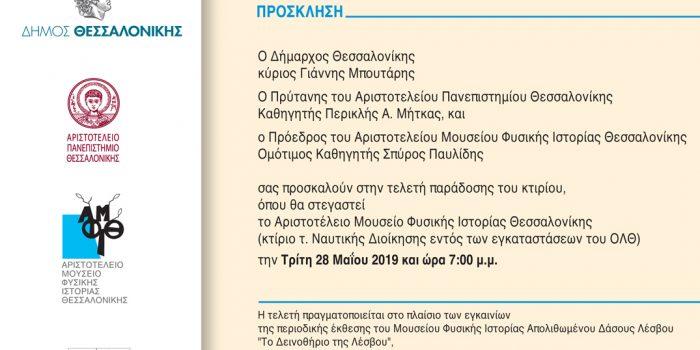 Επίσημη παρουσίαση της έκθεσης «ΤΟ ΔΕΙΝΟΘΗΡΙΟ ΤΗΣ ΛΕΣΒΟΥ» στη Θεσσαλονίκη