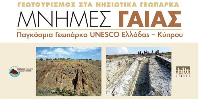 ΕΚΘΕΣΗ ΜΝΗΜΕΣ ΓΑΙΑΣ  ΠΑΓΚΟΣΜΙΑ ΓΕΩΠΑΡΚΑ UNESCO ΕΛΛΑΔΑΣ – ΚΥΠΡΟΥ   Ένα ταξίδι σε νησιωτικές & ορεινές περιοχές  με διεθνή αναγνώριση στην Ελλάδα και την Κύπρο