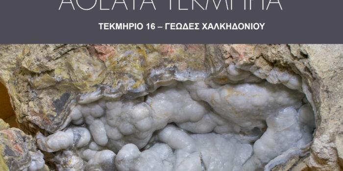 Ψηφιακή Έκθεση  του Μουσείου Φυσικής Ιστορίας Απολιθωμένου Δάσους Λέσβου</br>ΑΘΕΑΤΑ ΤΕΚΜΗΡΙΑ
