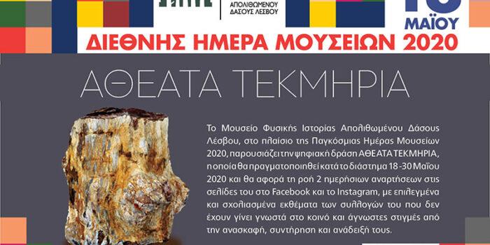 ΔΙΕΘΝHΣ ΗΜΕΡΑ ΜΟΥΣΕΙΩΝ 2020</br>Νέα ψηφιακή δράση από το Μουσείο Φυσικής  Ιστορίας Απολιθωμένου Δάσους Λέσβου</br>ΑΘΕΑΤΑ ΤΕΚΜΗΡΙΑ