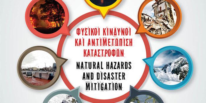 """Δι-Ιδρυματικό Πρόγραμμα Μεταπτυχιακών Σπουδών """"Φυσικοί Κίνδυνοι και Αντιμετώπιση Καταστροφών"""""""