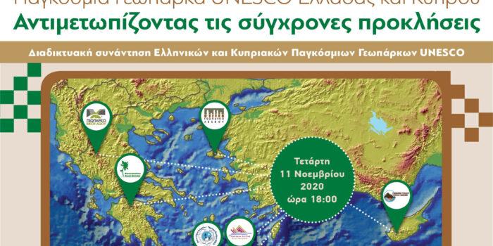 ΔΙΑΔΙΚΤΥΑΚΗ ΣΥΝΑΝΤΗΣΗ<br>ΓΕΩΠΑΡΚΩΝ ΕΛΛΑΔΑΣ – ΚΥΠΡΟΥ<br>Παγκόσμια Γεωπάρκα UNESCO Ελλάδας και Κύπρου:<br>Αντιμετωπίζοντας τις σύγχρονες προκλήσεις<br>Τετάρτη 11 Νοεμβρίου 2020