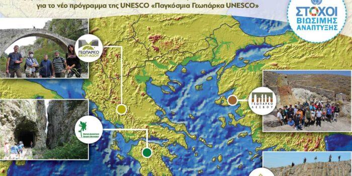 <strong>«ΠΑΓΚΟΣΜΙΑ ΓΕΩΠΑΡΚΑ </strong><strong>UNESCO</strong><strong>»</strong>