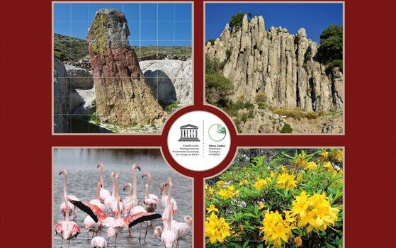 Παρουσίαση του Λευκώματος</br>ΝΗΣΟΣ ΛΕΣΒΟΣ Παγκόσμιο Γεωπάρκο UNESCO</br>στo Μουσείο Φυσικής Ιστορίας Απολιθωμένου Δάσους Λέσβου</br>Σάββατο 7 Αυγούστου 2021 και ώρα 20:30