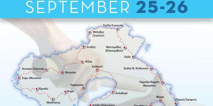 Σκυταλοδρομία Λέσβου 320km – Lesvos Relay 320 km